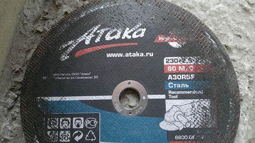 Использованный диск